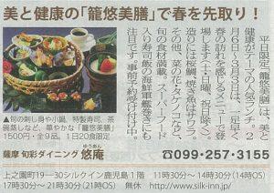 20170203リビングかごしま(悠庵・籠悠美膳)