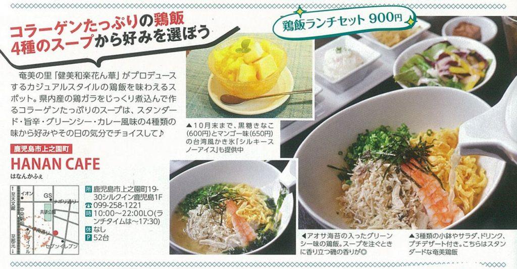 20160818TJカゴシマ(hanancafe・鶏飯)
