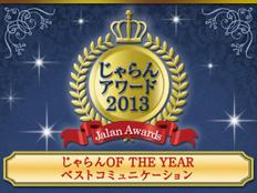 じゃらんアワード2013ベストコミュニケーション部門九州1位受賞いたしました