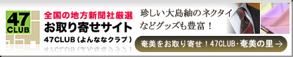 鹿児島のホテル告知バナー:47CLUB(よんななクラブ)・奄美の里―珍しい大島紬のネクタイなどグッズも豊富!