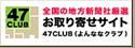 鹿児島 ホテル告知バナー・47CLUB(よんななクラブ)・奄美の里―珍しい大島紬のネクタイなどグッズも豊富!