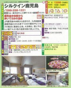 20160825まっぷる温泉宿九州(シルクイン・ホテル情報)