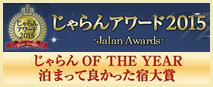 じゃらんアワード2015泊まって良かった宿九州3位受賞いたしました