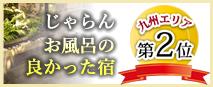 じゃらん「お風呂が良かった宿」九州エリア2位受賞いたしました