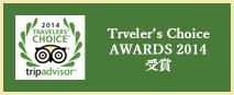 世界のホテル・旅行情報を網羅する大手サイト・トリップアドバイザー主催の「トラベラーズチョイスアワード2014」を鹿児島のホテル シルクイン鹿児島が受賞いたしました!