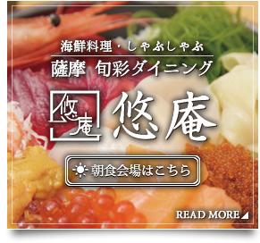 鹿児島 ホテル・悠庵