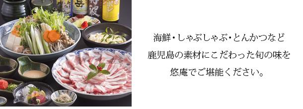 2013年1月29日(火)いよいよOPEN!海鮮・しゃぶしゃぶなど鹿児島の素材にこだわった旬の味を 悠庵でご堪能ください。