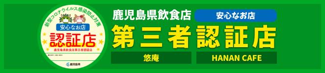 鹿児島飲食店第三者認証店(安心なお店) 悠庵 HANAN CAFE(ハナンカフェ)