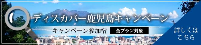 ディスカバー鹿児島キャンペーン参加宿 詳しくはこちら
