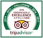 トリップアドバイザーエクセレンス認証5年連続受賞