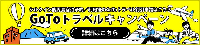 GoToトラベルキャンペーン シルクイン鹿児島宿泊予約/利用後のGoToトラベル割引申請はこちら