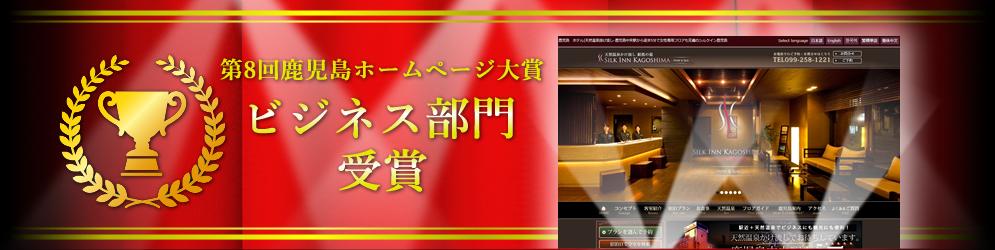 第8回鹿児島ホームページ大賞ビジネス部門受賞