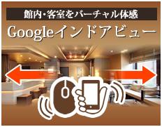 Googleインドアビュー パソコン・スマホで館内をバーチャル体感