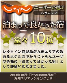 鹿児島のホテル・シルクイン鹿児島がじゃらん泊まって良かった宿ランキング・九州エリア10位に選ばれました