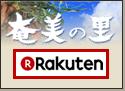 鹿児島 ホテル告知バナー・奄美の里・楽天市場店―本場・奄美のあの味、あの逸品が楽天市場で買える!贈れる!