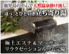 鹿児島 ホテル|シルクイン鹿児島の天然温泉かけ流し・立ち寄り湯のご案内