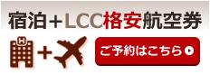 宿泊+LCC格安航空券 LCC航空券付宿泊プランはこちら