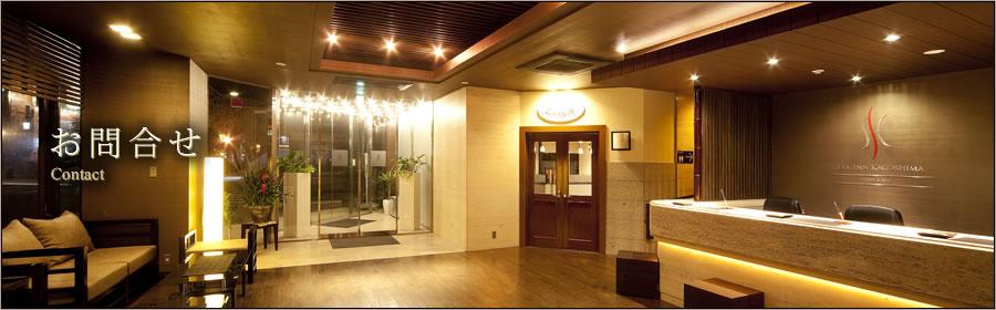 鹿児島 ホテル|シルクイン鹿児島のお問合せ