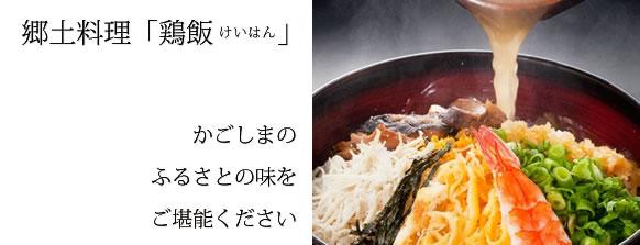 鹿児島 ホテル・郷土料理鶏飯(けいはん)・かごしまのふるさとの味をご堪能ください