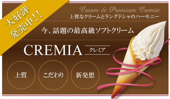 今話題の最高級ソフトクリーム CREMIA