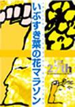 鹿児島 ホテル 指宿菜の花マラソン