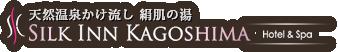鹿児島 ホテル