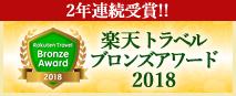 2年連続受賞!楽天トラベルブロンズアワード2018