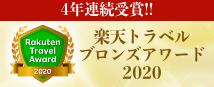 4年連続受賞!楽天トラベルブロンズアワード2020