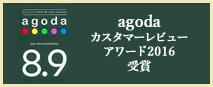 agodaカスタマーレビューアワード2016受賞