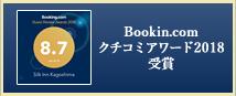 Bookin.comクチコミアワード2018受賞