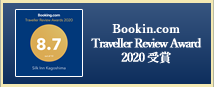 Bookin.com Traveller Review Award 2020受賞