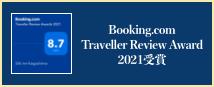Bookin.comクチコミアワード2021受賞