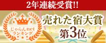 じゃらんnetランキング「売れた宿大賞」受賞