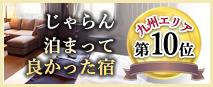 じゃらん「泊まって良かった宿」九州エリア10位受賞