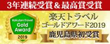 【鹿児島県初受賞!】楽天トラベルゴールドアワード2019受賞しました!【楽天トラベルアワード3年連続受賞】