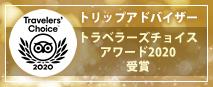 トリップアドバイザー トラベラーズチョイスアワード2020受賞