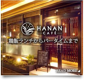 鹿児島 ホテル・HANAN CAFE 鶏飯ランチからバータイムまで