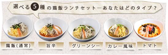 鹿児島 ホテルで選べる4種の鶏飯ランチセット・あなたはどのタイプ? 鶏飯(通常)・旨辛・グリーンシー・カレー風味