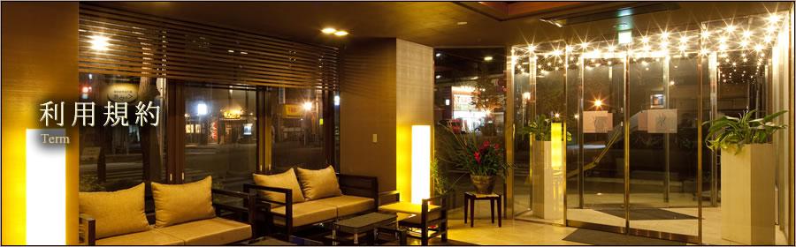 鹿児島 ホテル|シルクイン鹿児島の利用規約