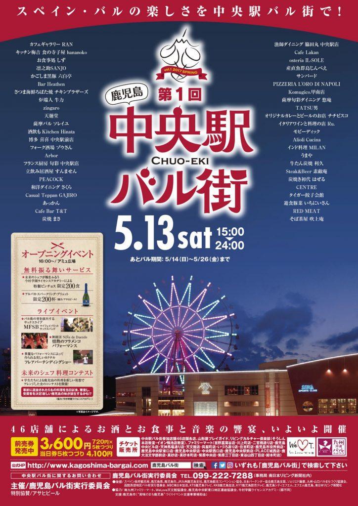 5月13日 鹿児島中央駅バル