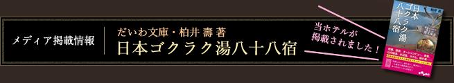 メディア掲載情報 だいわ文庫・柏井 壽 著「日本ゴクラク湯八十八宿」に当ホテルが掲載されました!