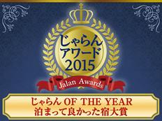 じゃらんアワード2015泊まって良かった宿大賞九州3位受賞いたしました