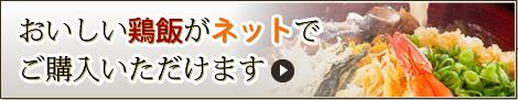鹿児島 ホテル・鶏飯がオンラインショップでご購入いただけます