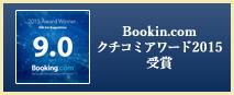 Bookin.comクチコミアワード2015受賞